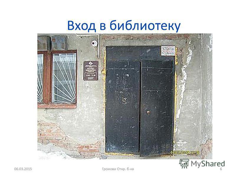 Вход в библиотеку 06.03.2015Громова Откр. б-ка 6