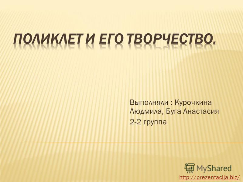 Выполняли : Курочкина Людмила, Буга Анастасия 2-2 группа http://prezentacija.biz/