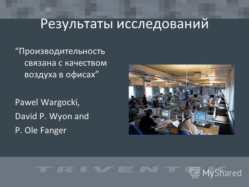 Результаты исследований Производительность связана с качеством воздуха в офисах Pawel Wargocki, David P. Wyon and P. Ole Fanger