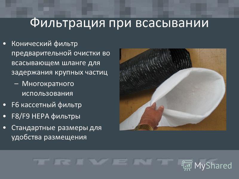 Фильтрация при всасывании Конический фильтр предварительной очистки во всасывающем шланге для задержания крупных частиц –Многократного использования F6 кассетный фильтр F8/F9 HEPA фильтры Стандартные размеры для удобства размещения