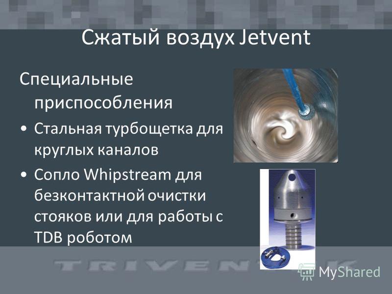 Сжатый воздух Jetvent Специальные приспособления Стальная турбощетка для круглых каналов Сопло Whipstream для бесконтактной очистки стояков или для работы с TDB роботом
