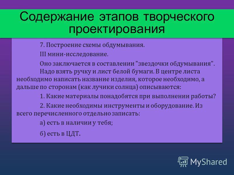 7. Построение схемы обдумывания. III мини-исследование. Оно заключается в составлении