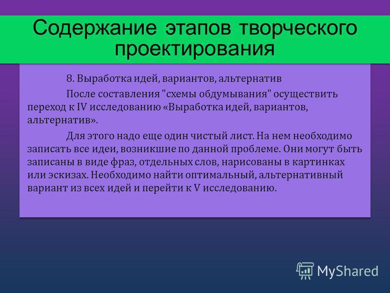 8. Выработка идей, вариантов, альтернатив После составления