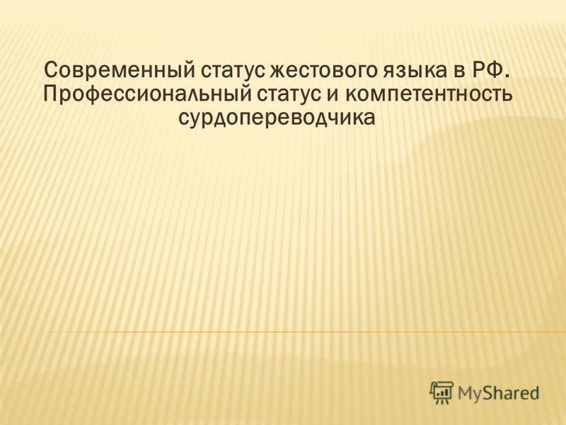 Современный статус жестового языка в РФ. Профессиональный статус и компетентность сурдопереводчика
