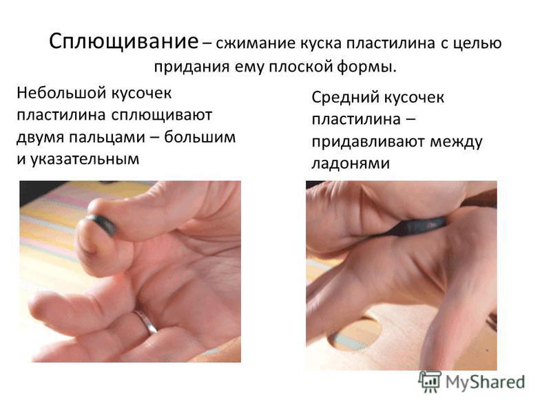 Сплющивание – сжимание куска пластилина с целью придания ему плоской формы. Небольшой кусочек пластилина сплющивают двумя пальцами – большим и указательным Средний кусочек пластилина – придавливают между ладонями