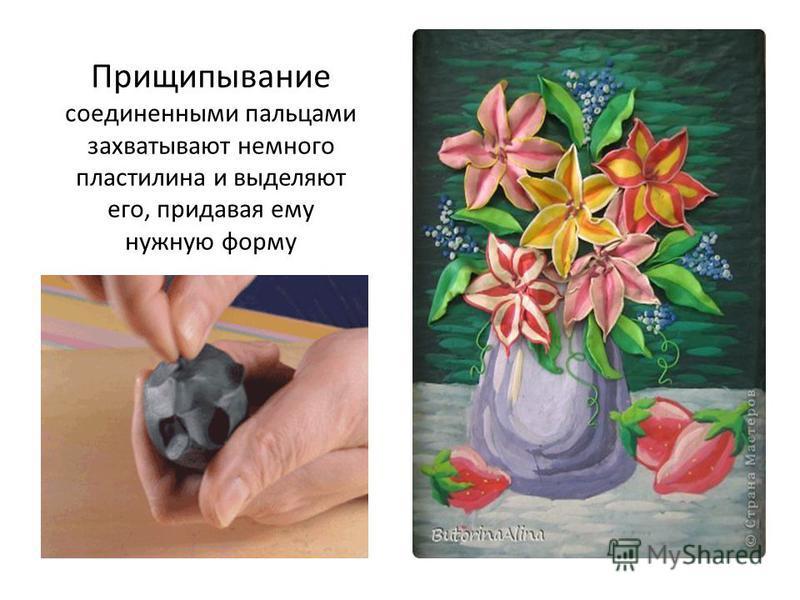 Прищипывание соединенными пальцами захватывают немного пластилина и выделяют его, придавая ему нужную форму