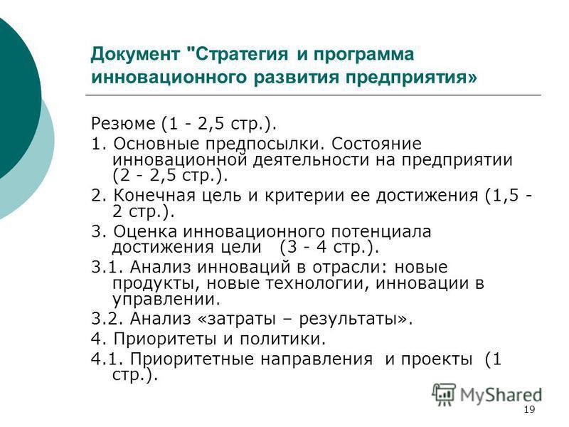 19 Документ