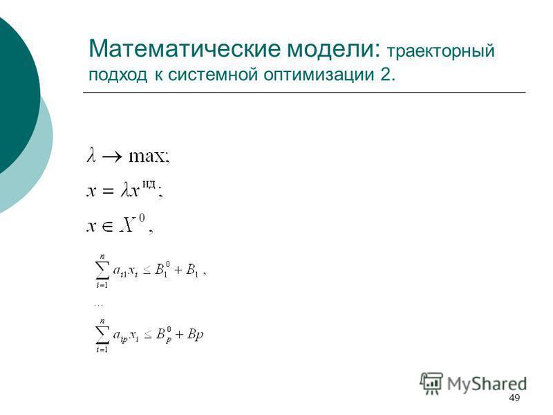 49 Математические модели: траекторный подход к системной оптимизации 2.