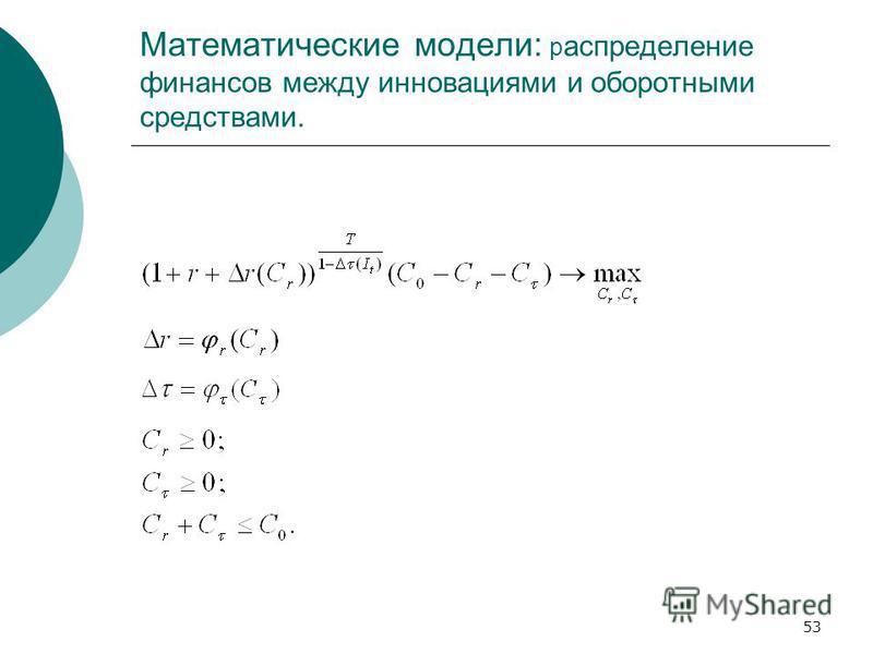 53 Математические модели: р аспределение финансов между инновациями и оборотными средствами.