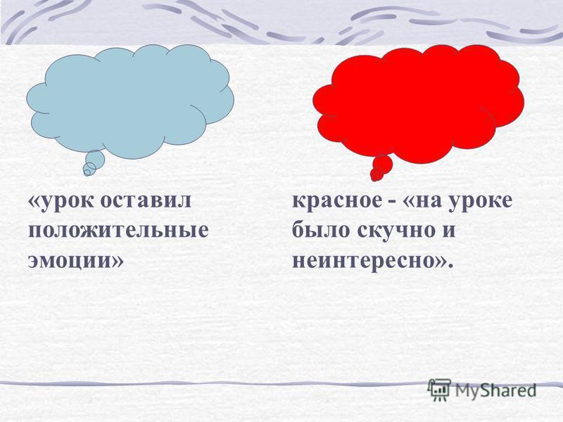 «урок оставил положительные эмоции» красное - «на уроке было скачно и неинтересно».