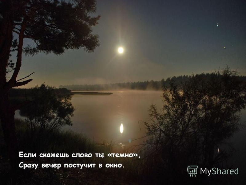 Если скажешь слово ты «темно», Сразу вечер постучит в окно.