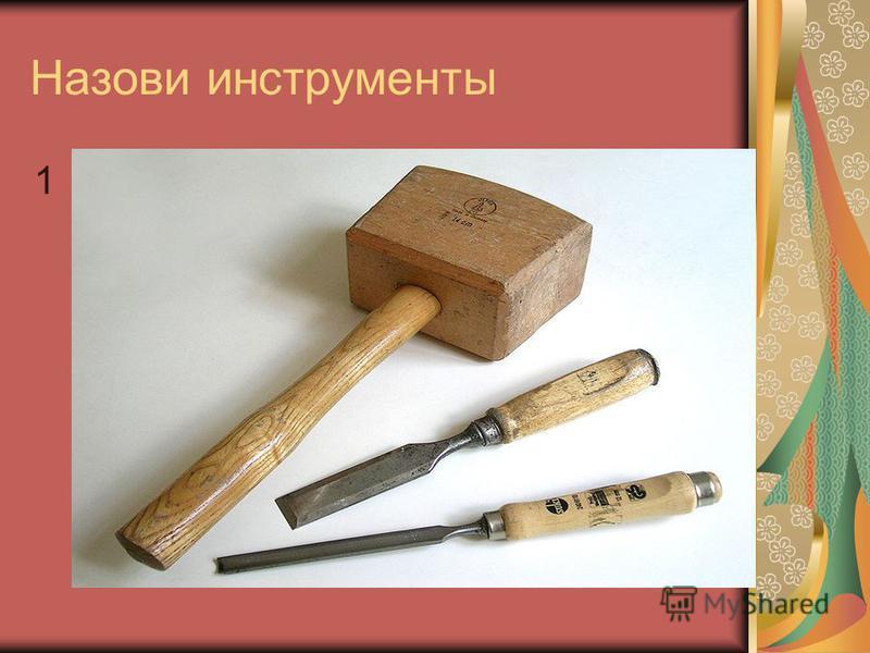Назови инструменты 1