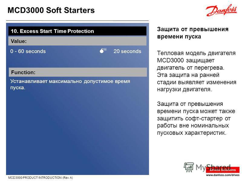 MCD3000 Soft Starters MCD3000 PRODUCT INTRODUCTION (Rev A) Защита от превышения времени пуска 10. Excess Start Time Protection Value: 0 - 60 seconds 20 seconds Function: Устанавливает максимально допустимое время пуска. Тепловая модель двигателя MCD3