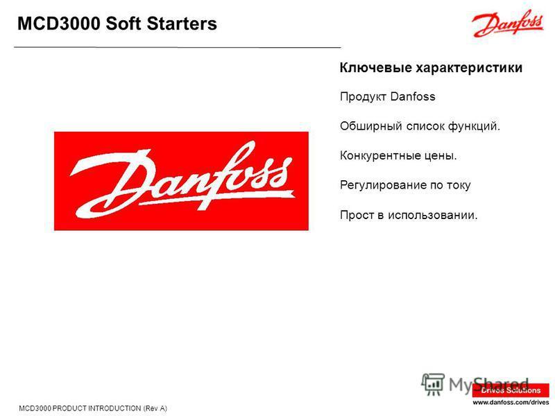 MCD3000 Soft Starters MCD3000 PRODUCT INTRODUCTION (Rev A) Продукт Danfoss Обширный список функций. Конкурентные цены. Регулирование по току Прост в использовании. Ключевые характеристики