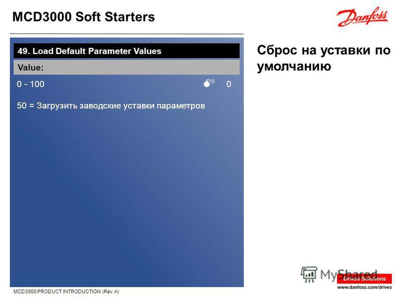 MCD3000 Soft Starters MCD3000 PRODUCT INTRODUCTION (Rev A) Сброс на уставки по умолчанию 49. Load Default Parameter Values Value: 0 - 100 0 50 = Загрузить заводские уставки параметров