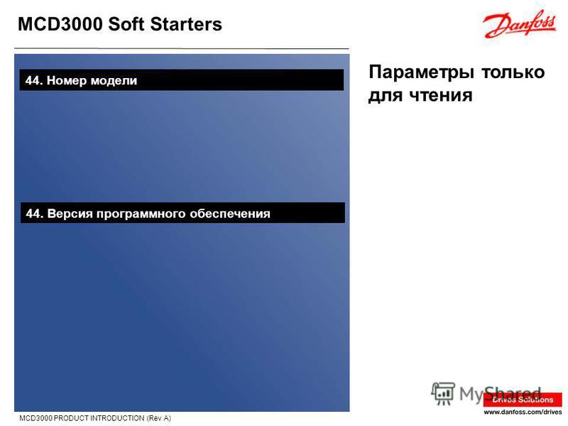 MCD3000 Soft Starters MCD3000 PRODUCT INTRODUCTION (Rev A) Параметры только для чтения 44. Номер модели 44. Версия программного обеспечения