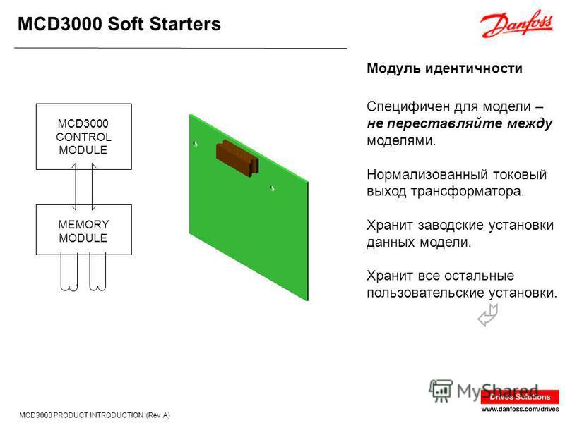 MCD3000 Soft Starters MCD3000 PRODUCT INTRODUCTION (Rev A) Специфичен для модели – не переставляйте между моделями. Нормализованный токовый выход трансформатора. Хранит заводские установки данных модели. Хранит все остальные пользовательские установк