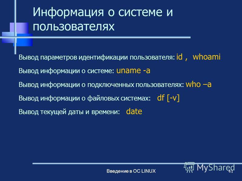 Введение в ОС LINUX 41 Информация о системе и пользователях Вывод параметров идентификации пользователя: id, whoami Вывод информации о системе: uname -a Вывод информации о подключенных пользователях: who –a Вывод информации о файловых системах: df [-