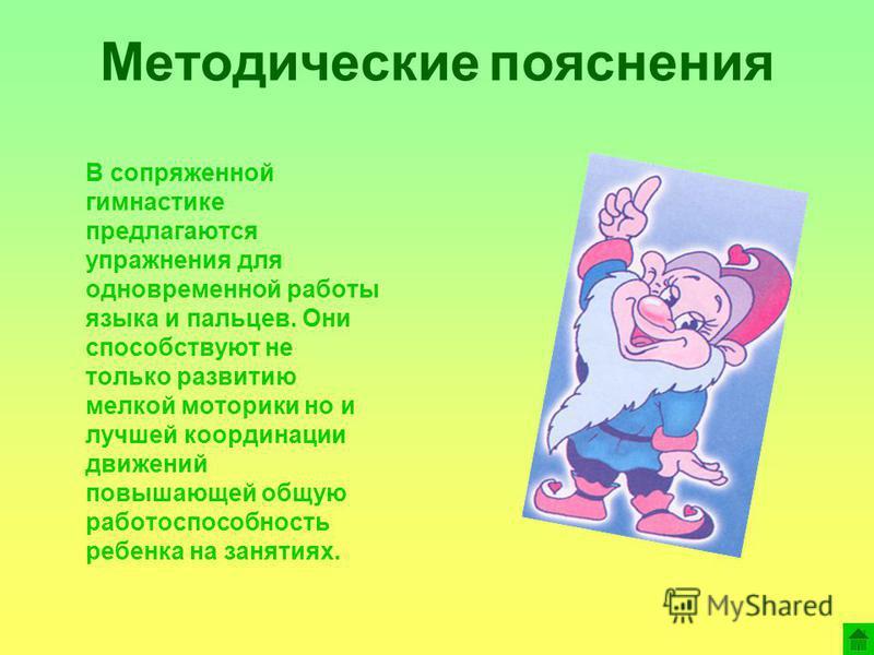 Методические пояснения В сопряженной гимнастике предлагаются упражнения для одновременной работы языка и пальцев. Они способствуют не только развитию мелкой моторики но и лучшей координации движений повышающей общую работоспособность ребенка на занят