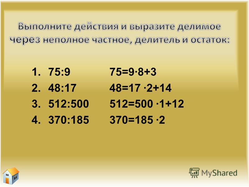 1.75:9 2.48:17 3.512:500 4.370:185 75=9·8+3 48=17 ·2+14 512=500 ·1+12 370=185 ·2