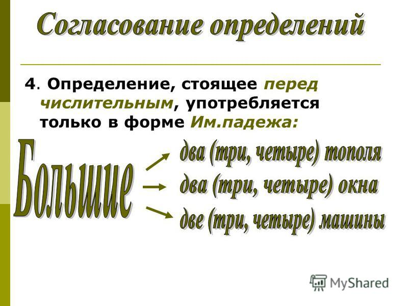 4. Определение, стоящее перед числительным, употребляется только в форме Им.падежа: