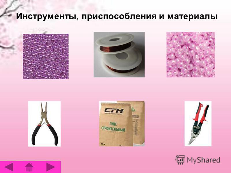 Инструменты, приспособления и материалы