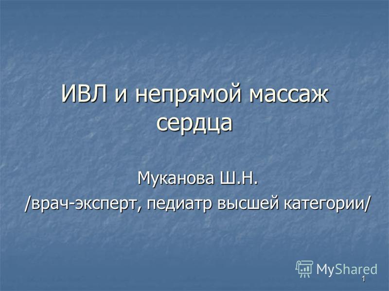 1 ИВЛ и непрямой массаж сердца Муканова Ш.Н. /врач-эксперт, педиатр высшей категории/