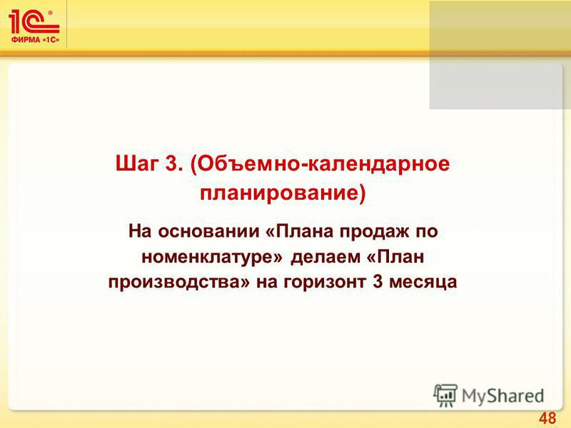 48 Шаг 3. (Объемно-календарное планирование) На основании «Плана продаж по номенклатуре» делаем «План производства» на горизонт 3 месяца