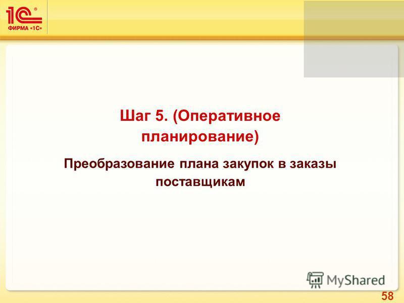 58 Шаг 5. (Оперативное планирование) Преобразование плана закупок в заказы поставщикам