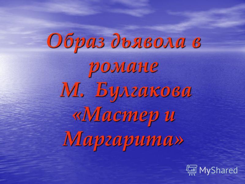 Образ дьявола в романе М. Булгакова «Мастер и Маргарита»
