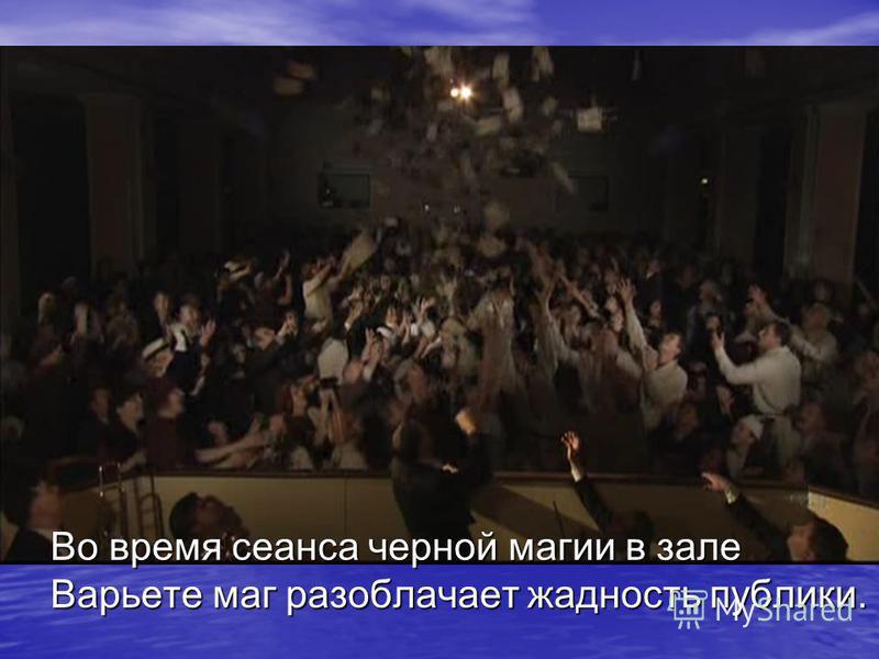 Во время сеанса черной магии в зале Варьете маг разоблачает жадность публики.