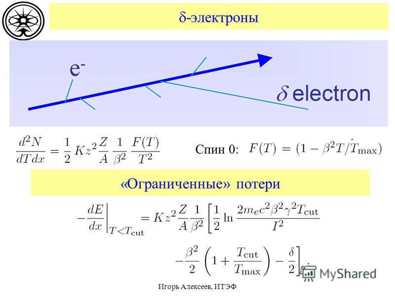 -электроны Игорь Алексеев, ИТЭФ Спин 0: «Ограниченные» потери