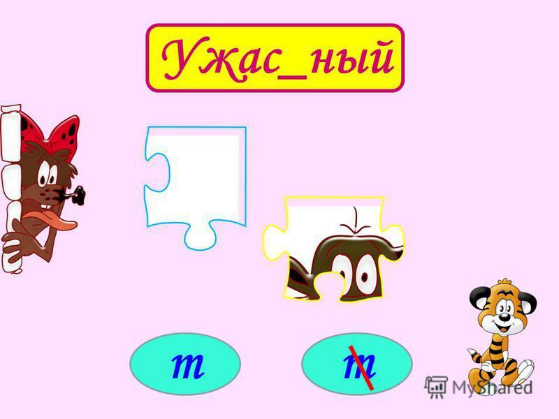 Поз_нии д д д