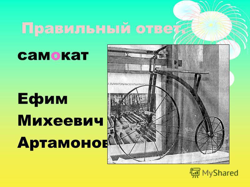 Правильный ответ. самокат Ефим Михеевич Артамонов