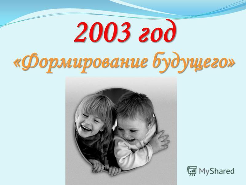 2003 год «Формирование будущего»