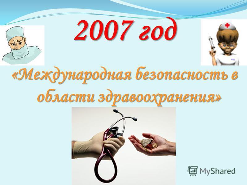 2007 год «Международная безопасность в области здравоохранения»
