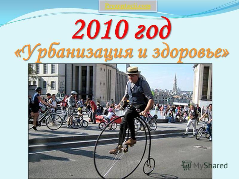 2010 год «Урбанизация и здоровье» Prezentacii.com