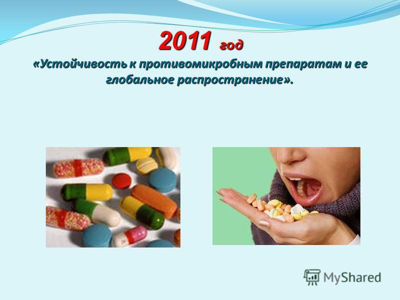 2011 год «Устойчивость к противомикробным препаратам и ее глобальное распространение».