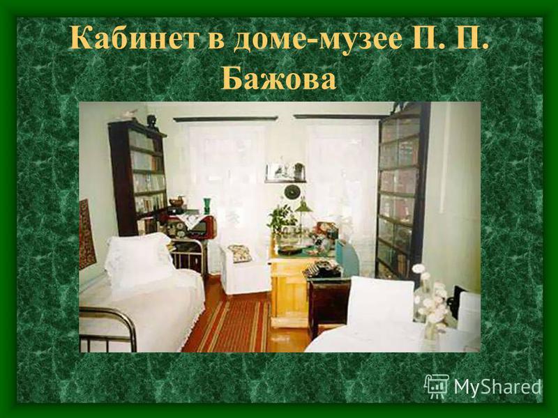 Дом –музей П.П.Бажова в городе Екатеринбурге на углу улиц Большакова и Чапаева