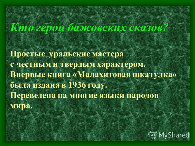 52 сказа Уральские были « Зеленая кобылка» Сказы о немцах