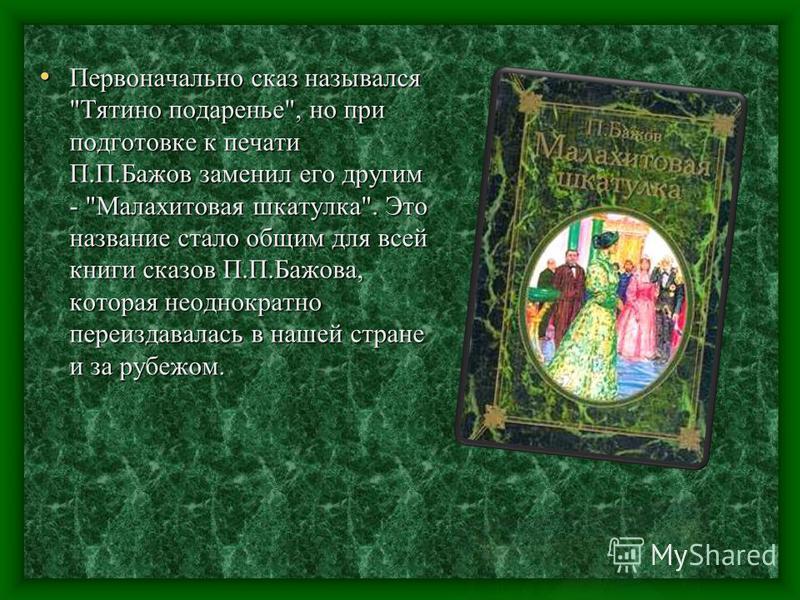 Необыкновенный малахит который Малахит – это минерал, который образуется в зоне окисления медных месторождений, поэтому он ярко- зеленого цвета с различными оттенками.