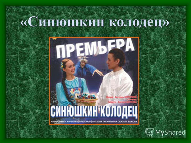 Географически этот сказ был связан с месторождением меди вблизи Полевского завода – Гумешками, которые иначе называли Медной горой.