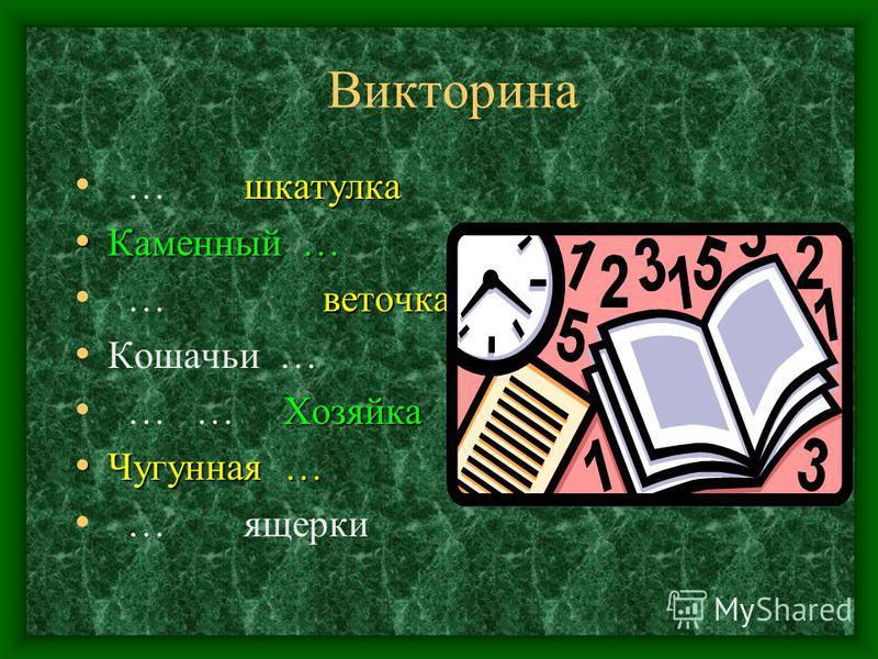Прочтите книги П.П Бажова и примите участие в викторине Голубая … Синюшкин … … копытце Золотой … … крылатка Горный …