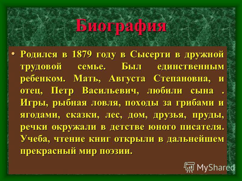 Павлу Петровичу Бажову 135 лет со дня рождения