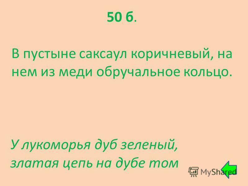 50 б. В пустыне саксаул коричневый, на нем из меди обручальное кольцо. У лукоморья дуб зеленый, златая цепь на дубе том