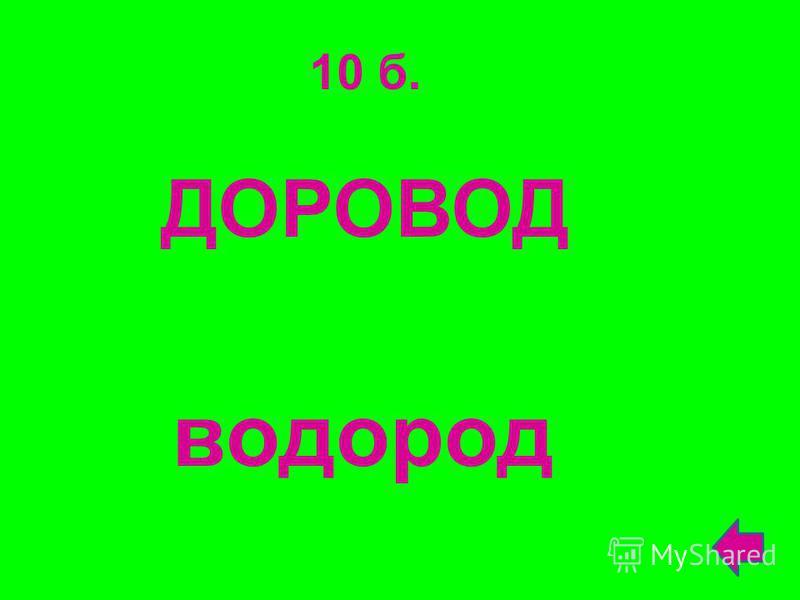 10 б. ДОРОВОД водород