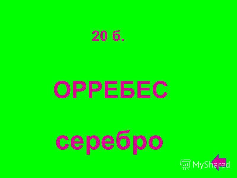 20 б. ОРРЕБЕС серебро