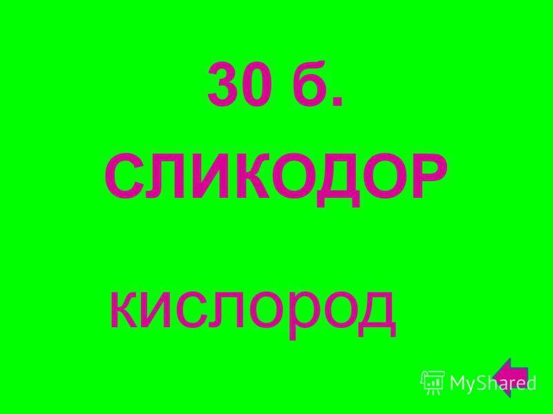 30 б. СЛИКОДОР кислород
