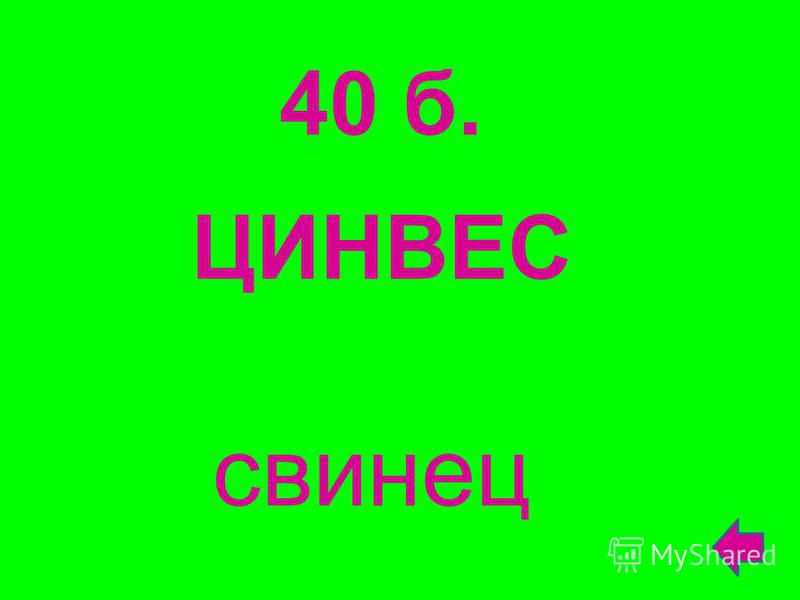 40 б. ЦИНВЕС свинец