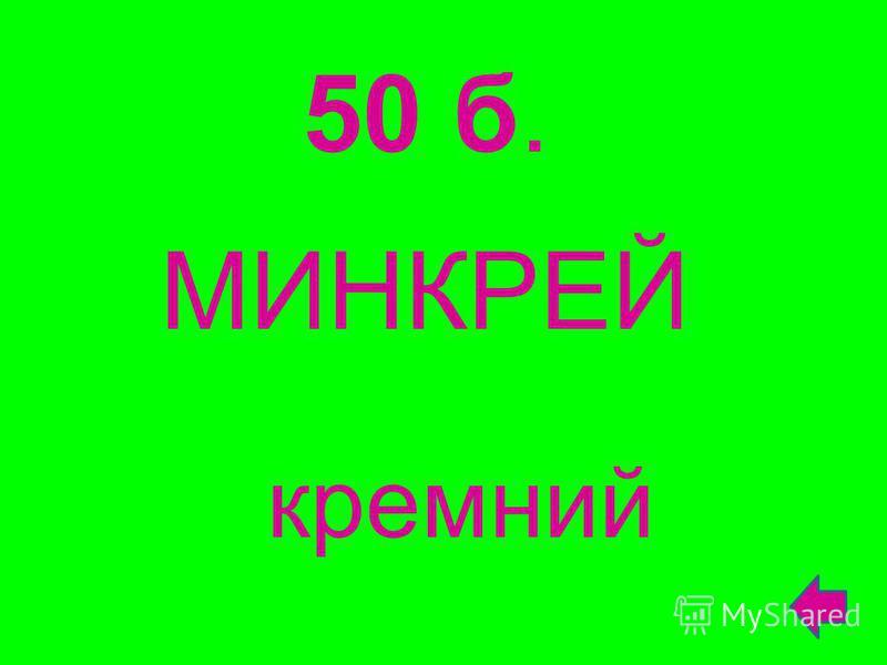 50 б. МИНКРЕЙ кремний